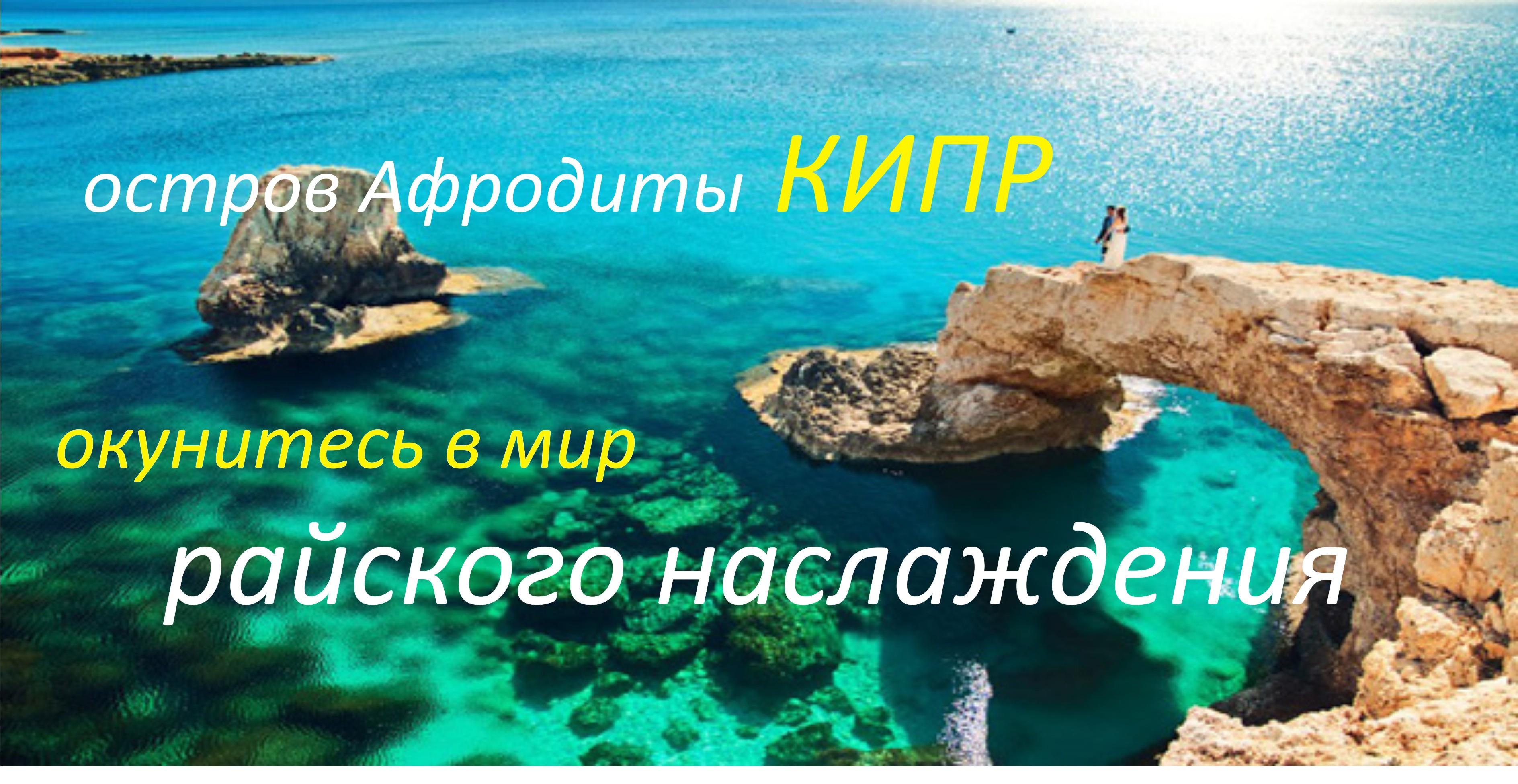 Картинки, кипр фото с надписью кипр